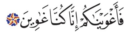 Al-Saffat 37, 32