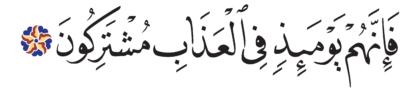 Al-Saffat 37, 33