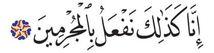 Al-Saffat 37, 34