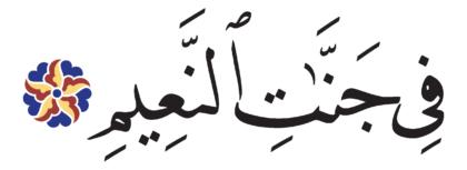 Al-Saffat 37, 43