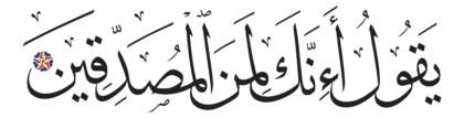 Al-Saffat 37, 52