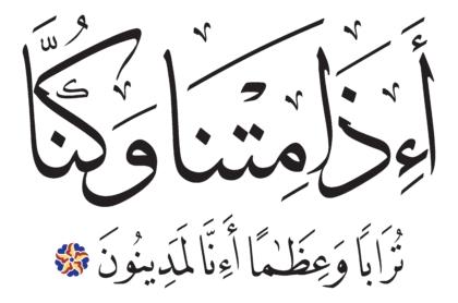 Al-Saffat 37, 53