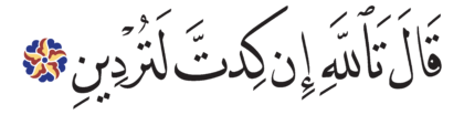 Al-Saffat 37, 56