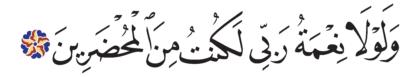 Al-Saffat 37, 57