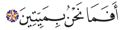 Al-Saffat 37, 58