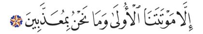 Al-Saffat 37, 59