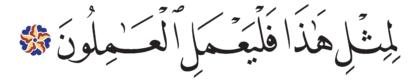 Al-Saffat 37, 61