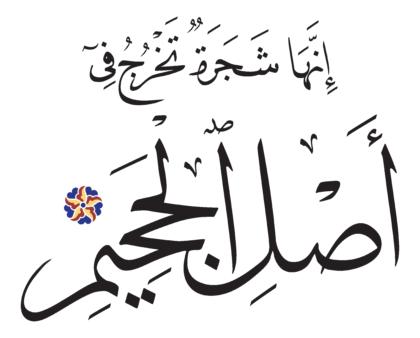 Al-Saffat 37, 64