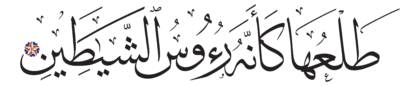 Al-Saffat 37, 65