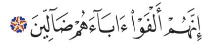 Al-Saffat 37, 69