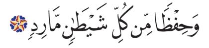 Al-Saffat 37, 7