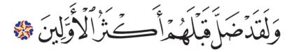 Al-Saffat 37, 71