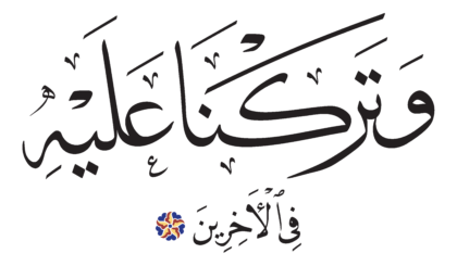 Al-Saffat 37, 78