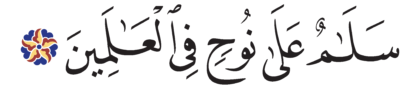 Al-Saffat 37, 79