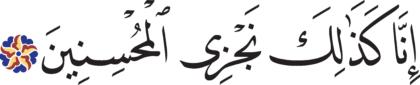 Al-Saffat 37, 80