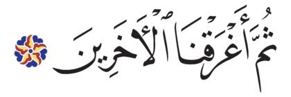 Al-Saffat 37, 82