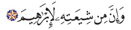 Al-Saffat 37, 83