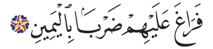 Al-Saffat 37, 93