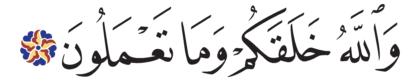Al-Saffat 37, 96
