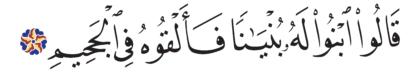 Al-Saffat 37, 97