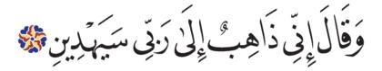 Al-Saffat 37, 99