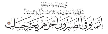 Al-Zumar 39, 10