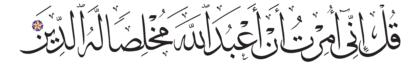 Al-Zumar 39, 11
