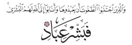 Al-Zumar 39, 17