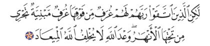 Al-Zumar 39, 20