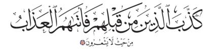 Al-Zumar 39, 25