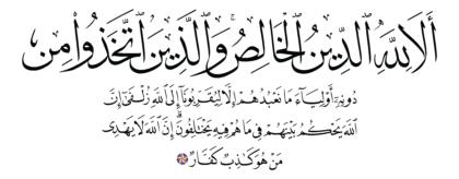 Al-Zumar 39, 3