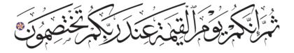 Al-Zumar 39, 31
