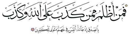 Al-Zumar 39, 32