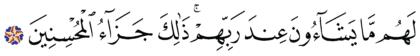 Al-Zumar 39, 34