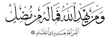 Al-Zumar 39, 37
