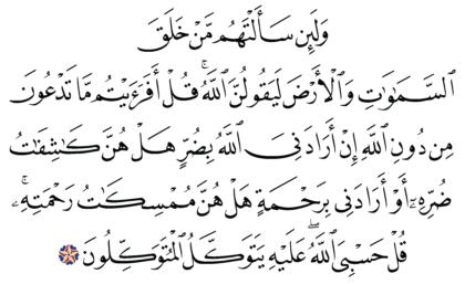 Al-Zumar 39, 38
