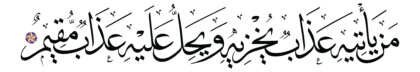 Al-Zumar 39, 40
