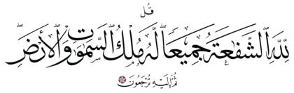 Al-Zumar 39, 44