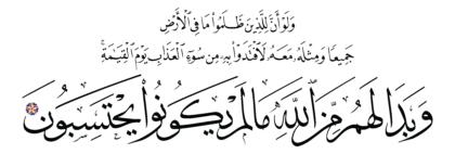 Al-Zumar 39, 47