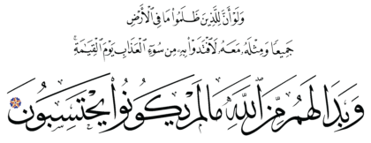Al-Zumar 39, 48