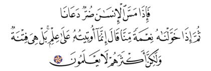 Al-Zumar 39, 49