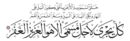Al-Zumar 39, 5