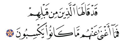 Al-Zumar 39, 50