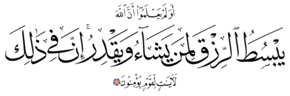 Al-Zumar 39, 52