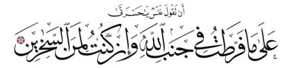 Al-Zumar 39, 56