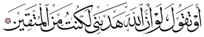 Al-Zumar 39, 57