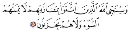 Al-Zumar 39, 61