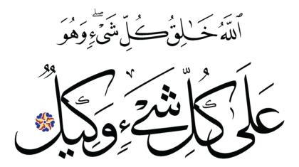 Al-Zumar 39, 62