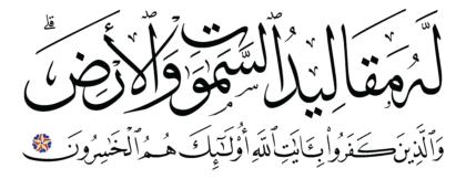 Al-Zumar 39, 63