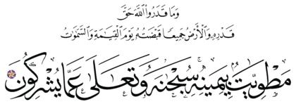 Al-Zumar 39, 67